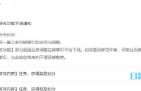 日新博客刚使用百度熊掌号,结果熊掌号都快下线了