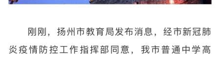 扬州开学时间,高一、初一学生4月13日返校复学