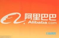 阿里巴巴公布新一轮机构架构调整 涉及到电子商务业务流程