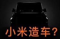 小米集团宣布回复造车传言:并未到宣布项目立项环节