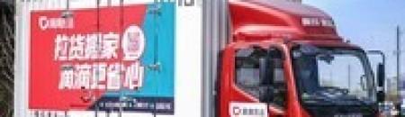 滴滴打车货运物流登录北京市等11城