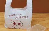 北京市:外卖送餐将禁止使用不能降解塑料袋