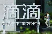 滴滴打车已于中国北京时间4月9日在美密秘递交IPO文档