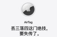 iPhoneAirTag凭啥那么多的人关心 一番思索后我竟吓得一身虚汗