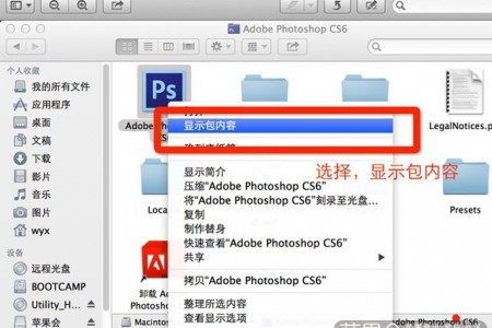 Photoshop CS6 MAC 中文版破解版 支持Retina屏