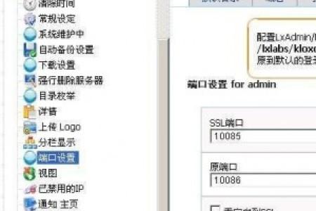 Kloxo使用教程(22):〖安全和权限相关〗——更改Kloxo默认端口7778和7777